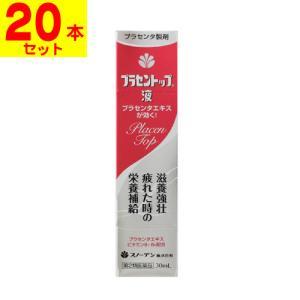 【第2類医薬品】[スノーデン]プラセントップ液 30ml【20本セット】