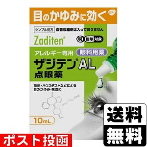 【第2類医薬品】【セ税】■ポスト投函■ザジテンAL点眼薬 10ml