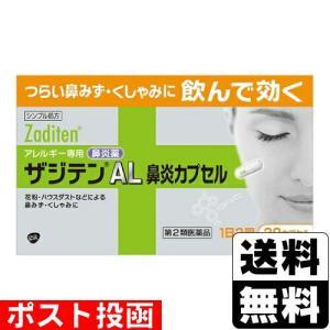 【第2類医薬品】【セ税】■ポスト投函■ザジテンAL鼻炎カプセル 20カプセル