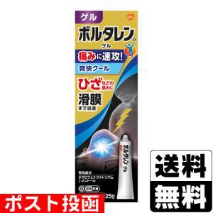 【第2類医薬品】ボルタレンEXゲル 25g