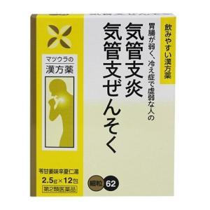 【6000円(税込)以上で送料無料】/漢方薬/りょうかんきょうみしんげにん