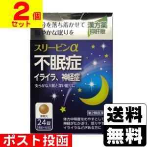 【第2類医薬品】■ポスト投函■スリーピンα 24錠【2個セット】