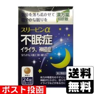 【第2類医薬品】■ポスト投函■スリーピンα 24錠