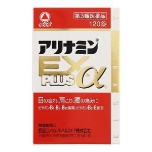 【第3類医薬品】[タケダ]アリナミンEXプラスアルファ 12...