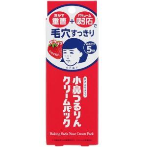 【送料無料】/スキンケア/角栓/いちご鼻/毛穴