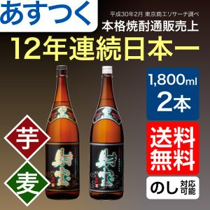焼酎 財宝 黒麹 芋・麦焼酎 飲み比べ 25度 一升瓶 18...