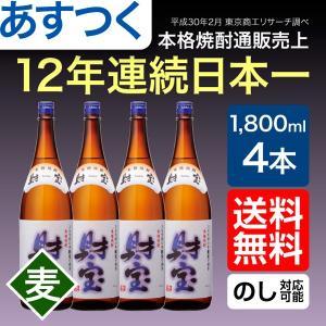 麦焼酎 財宝 白麹 25度 一升瓶 1800ml×4本 送料...