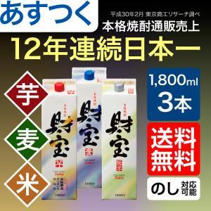 焼酎 財宝 白麹 芋・麦・米焼酎 飲み比べ 25度 紙パック...