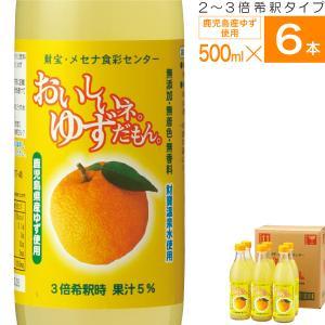 ゆず ジュース 希釈タイプ 500ml×6本 送料無料 鹿児島県産 柚子 果汁 無添加 無着色 無香料