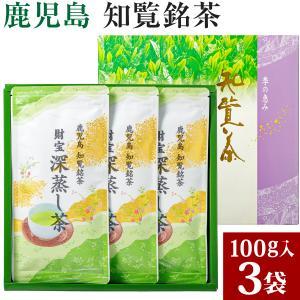 鹿児島茶の代表銘柄「ゆたかみどり」を深蒸し仕上げ。爽やかな香りと豊かなコクが魅力です。 お客様に信頼...