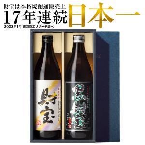 お中元 ギフト 日本一 芋焼酎 財宝 25度 5合瓶 2種 ...