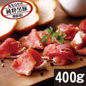 中元 ギフト 生ハム 鹿児島県産 黒豚 100g×4パック 送料無料 国産 サラダ 冷凍