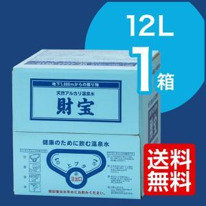 温泉水 財宝 12L バッグインボックス 送料無料 天然 ア...
