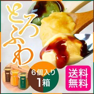 お中元 ギフト スペシャルプリン & 安納芋 プリン...