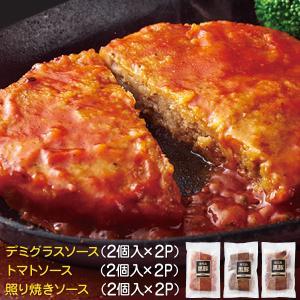 鹿児島県産 黒豚 ハンバーグ 六白黒薩摩 1440g (120g×12個) 温めるだけ 送料無料 トマト デミグラス 照り焼き 冷凍