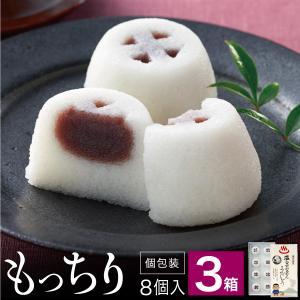 ( 当日出荷 ) かるかん饅頭 8個入 3箱 鹿児島 温泉かるかんまんじゅう 財宝