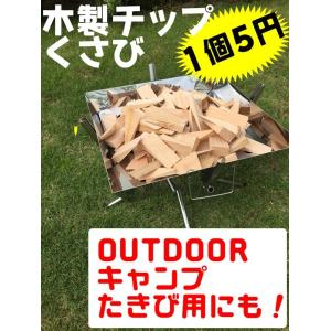 7-685 ★激安1個5円★キャンプ・アウトドア・バーベキュ...