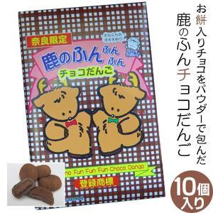 (奈良お土産)鹿のふんふんふんチョコだんご10個入り お菓子 洋菓子 チョコレート だんご ギフト ...