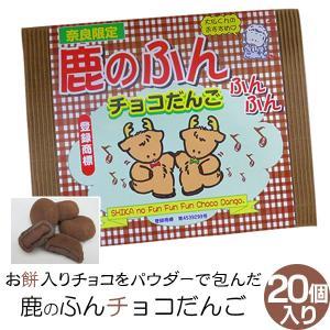 (奈良お土産)鹿のふんふんふんチョコだんご20個入り お菓子 洋菓子 チョコレート だんご ギフト ...