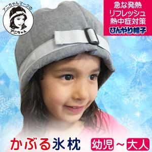 ひんやり帽子【本体+冷却ジェルセット】頭部冷却 頭皮冷却 かぶる氷枕 熱中症対策 グッズ 頭 冷やす...