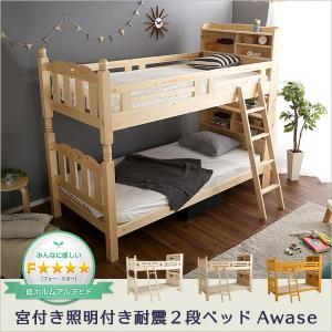 【商品について】  耐震仕様のすのこ2段ベッド【Awase-アウェース-】(ベッド すのこ 2段) ...