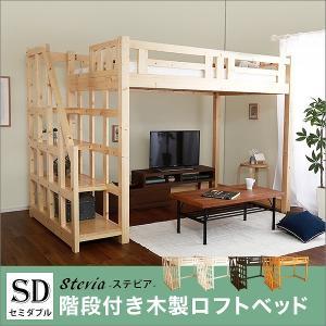 空間の有効活用が可能なセミダブルサイズのロフトベッド!階段は左右どちらでも取り付け可能! すのこを採...