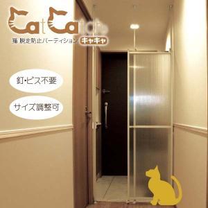 猫脱走防止用パーティション(Cat Catch)キャキャ 送料無料