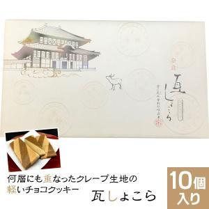 (奈良お土産)奈良瓦ショコラ10個入り ショコラクレープ 詰め合わせ お菓子 洋菓子 焼き菓子 ギフ...