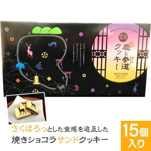 (奈良お土産)鹿と参道クッキー15個入り 詰め合わせ お菓子 洋菓子 焼き菓子 ギフト プレゼント ...