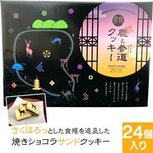 (奈良お土産)鹿と参道クッキー24個入り 詰め合わせ お菓子 洋菓子 焼き菓子 ギフト プレゼント ...