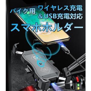 バイク スマホホルダー qi ワイヤレス充電 バイク用 携帯 ホルダー スマホ 置くだけ 充電 QI...