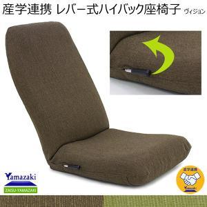 座椅子 産学連携 レバー式ハイバック座椅子 ヴィジョン ヤマザキ リクライニング 座いす 日本製|zaisu-yamazaki