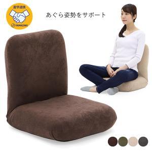 座椅子 産学連携 あぐら座椅子 PC300 ヤマザキ リクライニング 座いす 日本製|zaisu-yamazaki