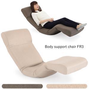座椅子 リクライニング ヤマザキ ボディサポートチェア ND...