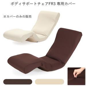 座椅子 リクライニング ヤマザキ ボディサポートチェア ナノ...