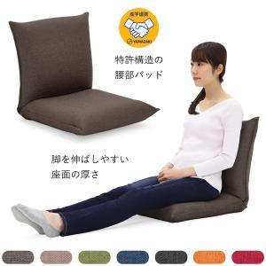 座椅子 産学連携 コンパクト座椅子 CBC313 ヤマザキ リクライニング 座いす 日本製|zaisu-yamazaki