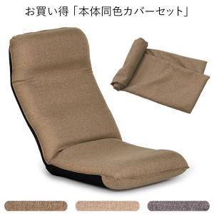 腰痛 対策 腰をいたわる ヘッドリクライニング座椅子 SM460  同色カバーセット 日本製の写真