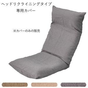 ヘッドリクライニングタイプ専用カバー (ヤマザキ) 座椅子カバー 日本製|zaisu-yamazaki