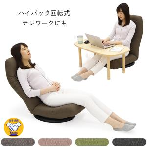 座椅子 産学連携 ハイバック回転座椅子 CBC-313 リクライニング 座いす 日本製|zaisu-yamazaki