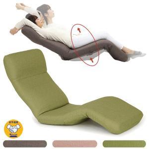 座椅子 産学連携 中立姿勢でくつろげる 腰に優しいゆらゆら寝椅子 ヤマザキ リクライニング 座いす 日本製|zaisu-yamazaki