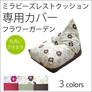 ミラビーズレストクッション専用カバーフラワーガーデン (ヤマザキ) 日本製 ビーズクッション カバー|zaisu-yamazaki
