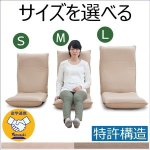 アウトレット 座椅子 産学連携 サイズを選べるリラックスチェア Mサイズ ヤマザキ 座椅子 リクライニング 座いす 日本製|zaisu-yamazaki