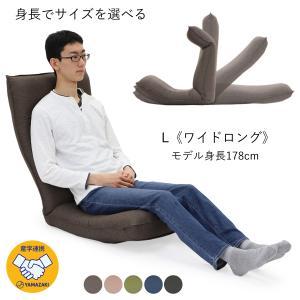 座椅子 産学連携 サイズを選べるリラックスチェア2 Lサイズ ヤマザキ 座椅子 リクライニング 座いす 日本製|zaisu-yamazaki