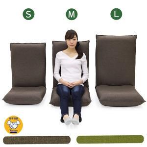 座椅子 産学連携 サイズを選べるリラックスチェア2 Mサイズ ヤマザキ 座椅子 リクライニング 座いす 日本製|zaisu-yamazaki
