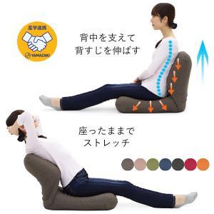座椅子 産学連携 背中を支える 美姿勢座椅子 ヤマザキ リクライニング 座いす 日本製|zaisu-yamazaki