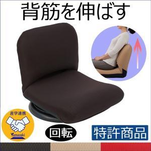 座椅子 産学連携 背中を支える 美姿勢座椅子 回転式 ヤマザキ リクライニング 座いす 回転座椅子 日本製|zaisu-yamazaki