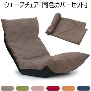 座椅子 リクライニング ヤマザキ ウェーブチェア 同色カバーセット CBC313 座いす 日本製|zaisu-yamazaki