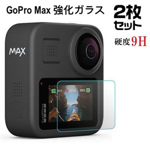 GoPro Max ガラスフィルム 強化ガラス 2枚入り 2.5D 正規品 液晶保護フィルム 指紋防...