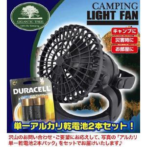 サーキュレーター LEDライト付 単一乾電池2本付 防災グッズ LED懐中電灯 テント用扇風機 停電対策 zak-kagu