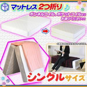 2つ折り マットレス ボンネルコイル or ポケットコイル  ベッドマット スプリングマットレス シングルサイズ|zak-kagu